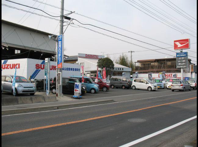 森山自動車整備販売