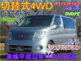 エルグランド/2.5 ハイウェイスター 4WD