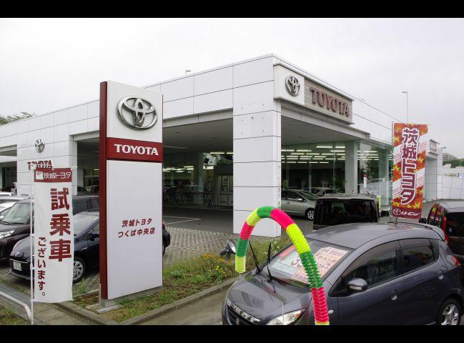 「茨城県」の中古車販売店「茨城トヨタつくば中央店」