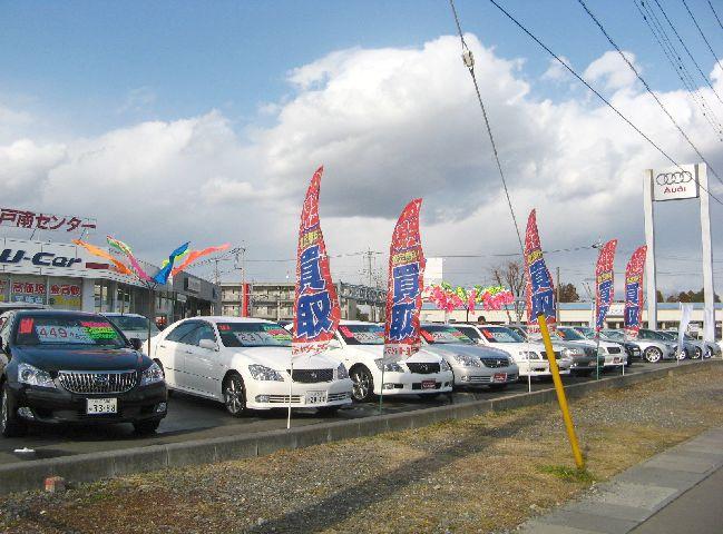 「茨城県」の中古車販売店「茨城トヨタ水戸南センター」