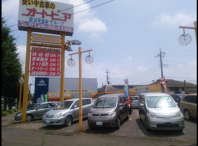 「茨城県」の中古車販売店「オートピア」