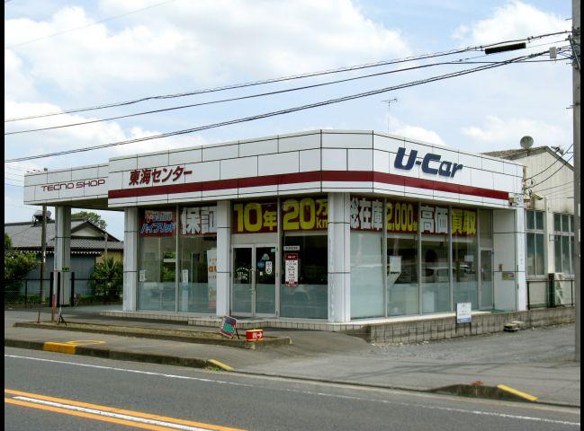「茨城県」の中古車販売店「茨城トヨタ東海センター」