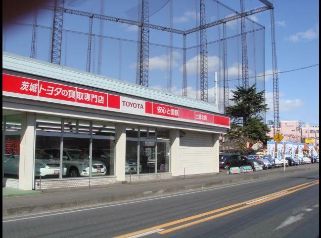 「茨城県」の中古車販売店「茨城トヨタ土浦北店」