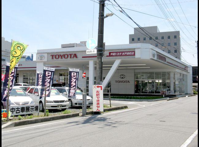 「茨城県」の中古車販売店「茨城トヨタ水戸泉町店」
