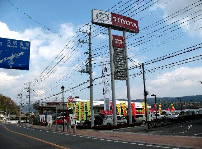 茨城トヨタ常陸太田店