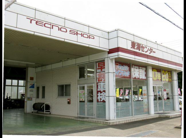 茨城トヨタ東海センター