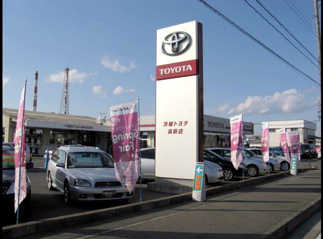 茨城トヨタ高萩店