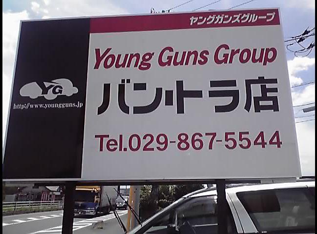 ヤングガンズ バン・トラック専門店